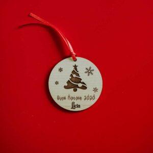 Decorazioni personalizzate Albero di Natale - Palla con Albero